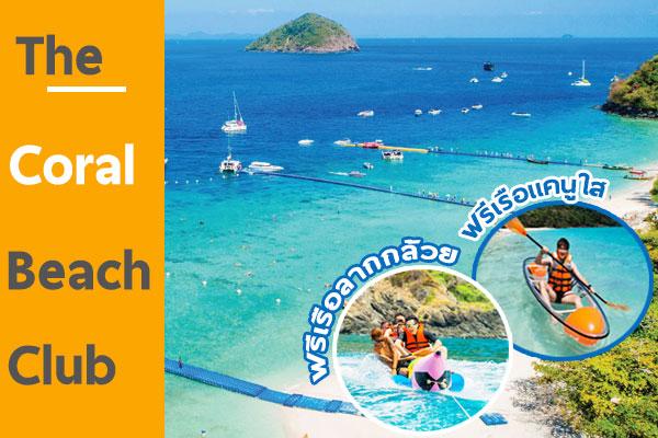 ทัวร์เกาะเฮ-The-Coral-Beach-Club-เรือเร็ว