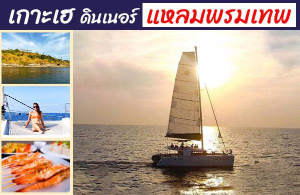 ทัวร์เกาะเฮ-The-Coral-Beach-Club-เรือใบ