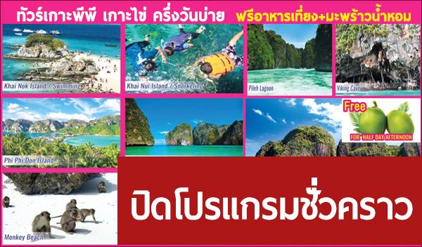 ทัวร์เกาะพีพี-เกาะไข่-ครึ่งวันบ่าย-เรือเร็ว ปิด